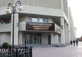 Şimali Qafqaz Federal Universiteti